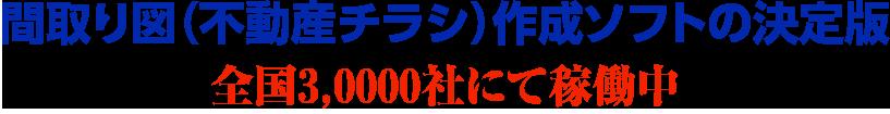 間取り図(不動産チラシ)作成ソフトの決定版 全国3,0000社にて稼働中